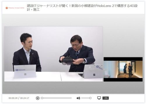 「新潟の小柳建設がHoloLens 2で構想する4D設計・施工」より。イエイリの髪がハネて気になる方がおられましたら、ご了承ください(笑)