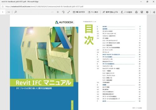 「Revit IFCマニュアル」をダウンロードしてみた。50ページ以上あるので、紙の資料だと相当、重たそうだがPDFなので保存もラクラク