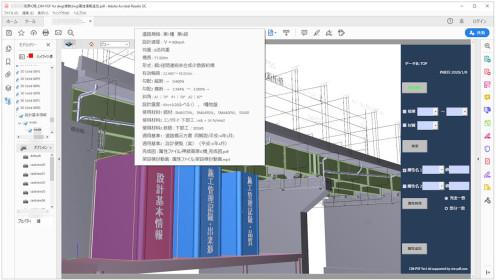 「CIM-PDF for dwg」で作られた3次元PDF。Acrobat ReaderなどでCIMモデルが見られる