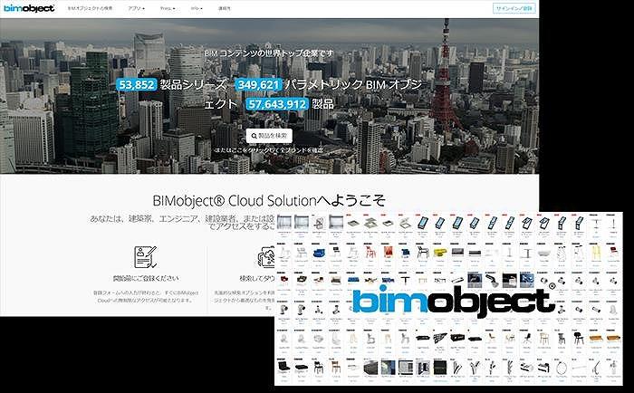 世界最大のBIMコンテンツプラットフォーム「BIMobject」