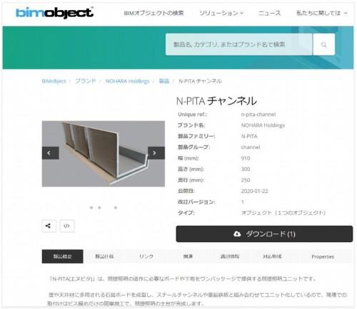 BIMobjectに掲載された「N-PITA」