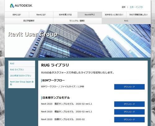 「Revit User Group」のウェブサイトで無料公開されたサンプルBIMモデル(以下の資料:オートデスク)