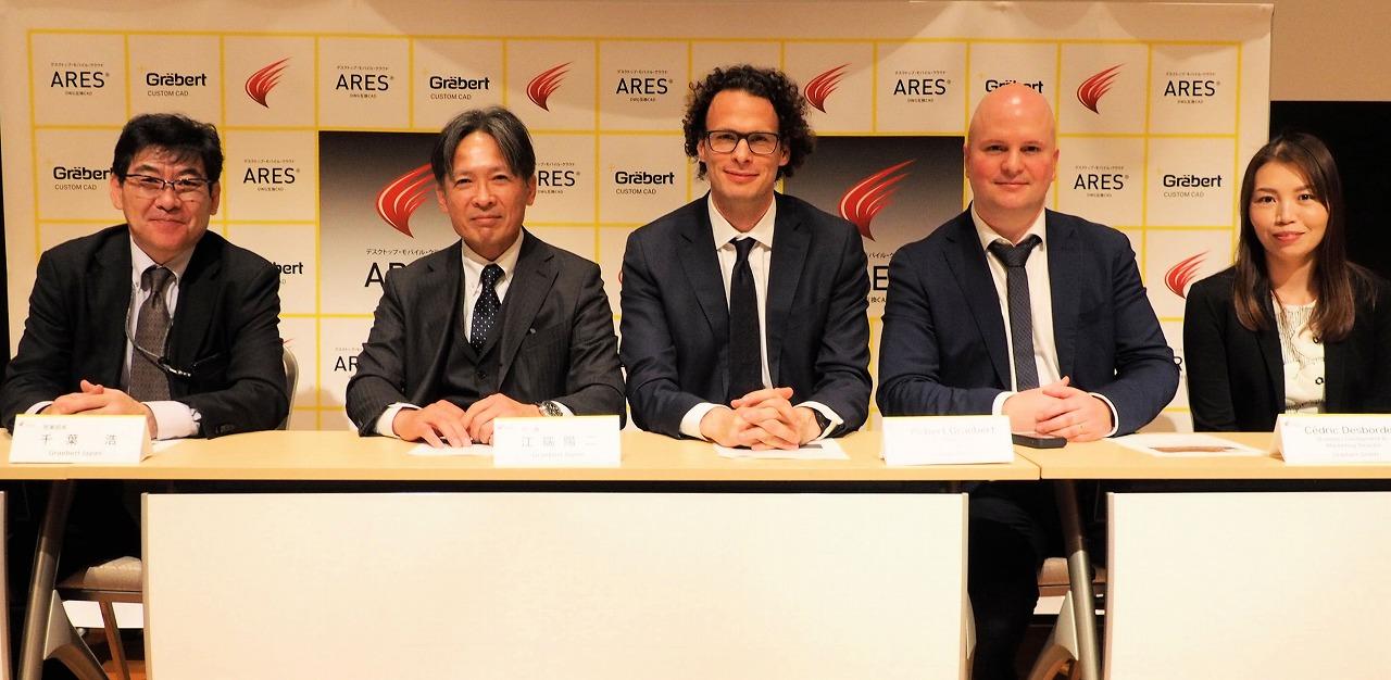 イベントの前に開催された「ARES2020」のプレス発表会。左からGraebert Japanの営業部長、千葉浩氏、同・代表の江端陽二氏、Graebert社のCTO、Robert Graebert氏、同・マーケティングディレクター、 Cedric Desbordes氏(写真:家入龍太)