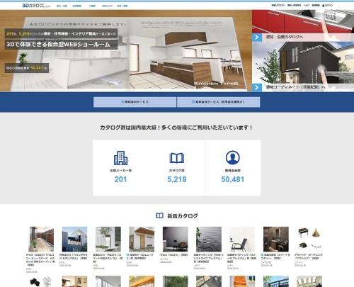 様々な住宅設備用BIMパーツを提供する「3Dカタログ.com」(以下の資料:福井コンピュータアーキテクト)