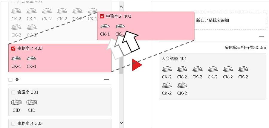 「空調・換気機器設備設計支援アプリケーション」の画面イメージ。1台の室外機に複数の室内機を接続する系統追加をドラッグアンドドロップで行える(資料:三菱電機)