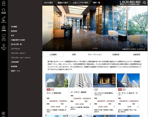 高級賃貸サイト「モダンスタンダート」のトップページ(資料:Modern Standard)