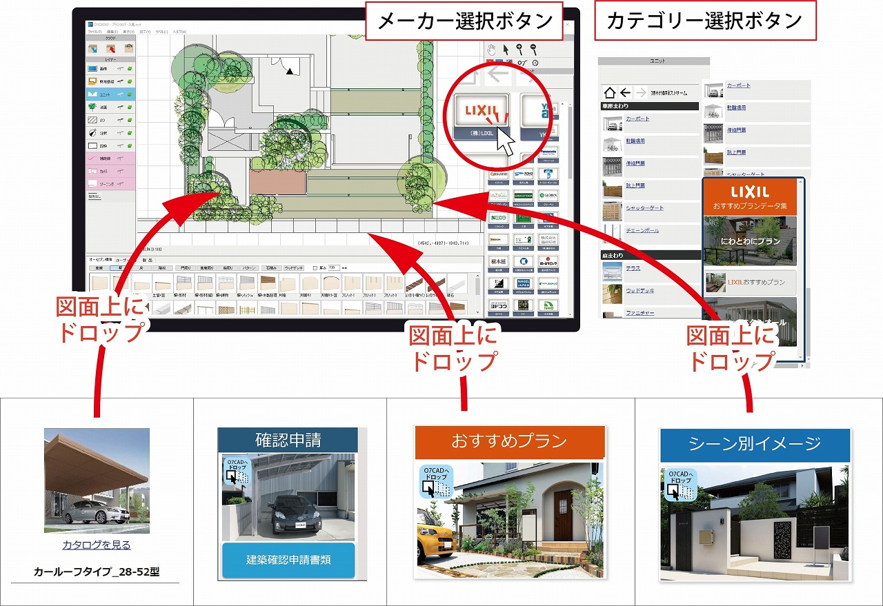 建材情報をCAD画面上に集約・表示できる「建材情報ストリーム」機能