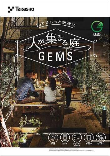 「GEMSリーフレット2020~人が集まる庭 GEMS~」の表紙(以下の写真、資料:タカショー)