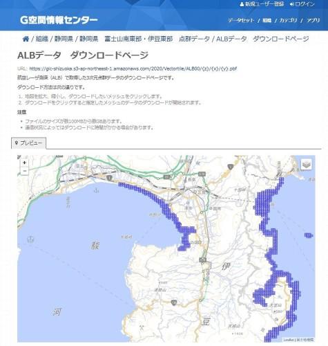 伊豆半島の高精細点群データが公開されたG空間情報センターのウェブサイト(資料:G空間情報センター)