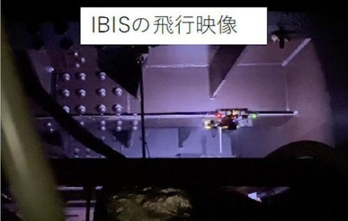 JR新宿駅の天井裏を飛行するIBIS