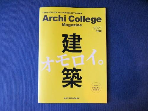 表紙に「建築 オモロイ。」と書かれた雑誌のようなもの(写真:家入龍太)