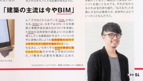 BIMは主流になったと語る横松邦明氏