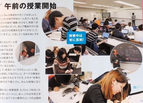 1人1台のノートパソコンを使って、真剣に学ぶ学生たち