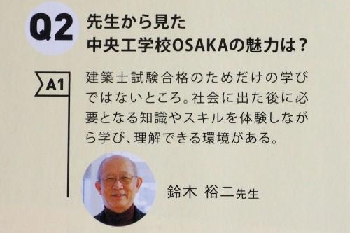 BIM界の第一線で活躍するBIM LABOの鈴木裕二先生のコメントも