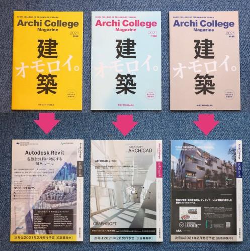 黄、青、グレーと色の違う表紙。裏表紙にはRevit、ARCHICAD、Vectorworksと、同校で使われているBIMソフトの広告が掲載されている