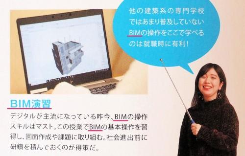 「BIM演習」は就職にも有利と、他校との差別化を図っている