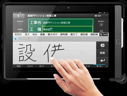 電子小黒板への文字入力イメージ(資料:ルクレ)