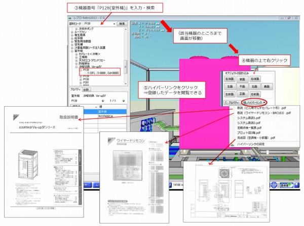 (図11)「3D取扱説明書」。CG上での簡易な操作で必要な書類が閲覧できる