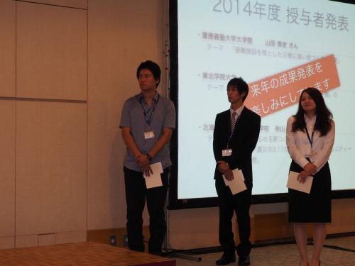 2014年度のOASIS奨学金の授与者。左から慶應義塾大学大学院の山田崇史さん、北海道職業能力開発大学校の秋山愛斗さん、東北学院大学の佐々木沙和さん