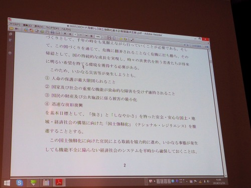 20150111-fujii03