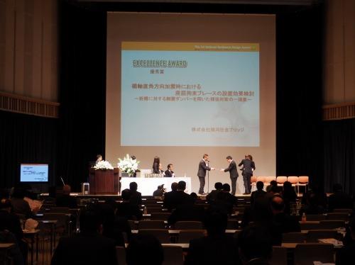 第1回 ナショナル・レジリエンス・デザインアワードの受賞式