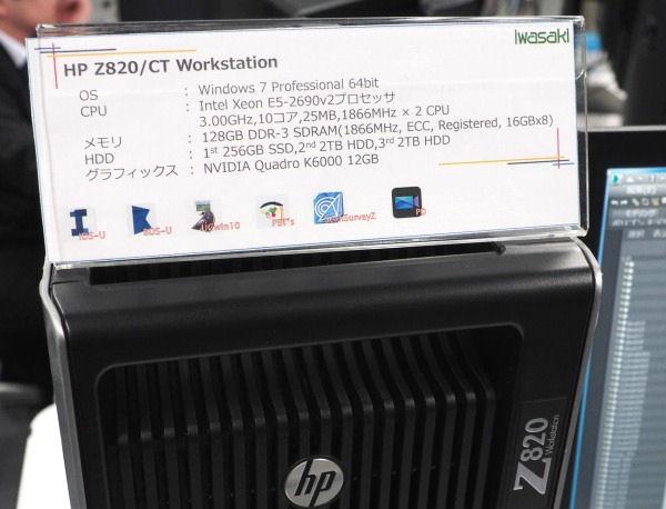 Z820のスペック。メモリーは128GB、コアは20個、グラフィックボードは12GBの容量を持つNVIDIA Quadro K6000を搭載している