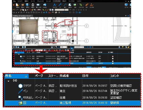 「Bluebeam Revu」には朱書き内容とリンクした一覧表を自動作成する機能が備わっている重機の配置や動きなどを考慮したCIMモデル