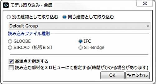 IFCやST-Bridgeなど様々な3Dモデルを読み込める