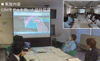 CIMモデルの作成や設計を担う技術者自身が、発注者との打ち合わせにも参加する(徳島河川国道事務所のCIM試行業務)