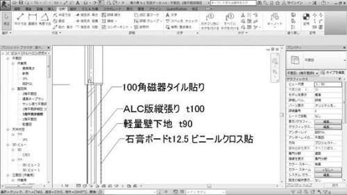 壁のマテリアルの属性情報の内容を表示することにより図面の作成を効率化した例