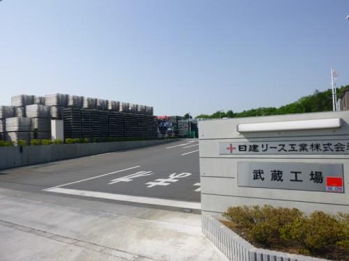 整然と仮設材が積み上げられている武蔵工場