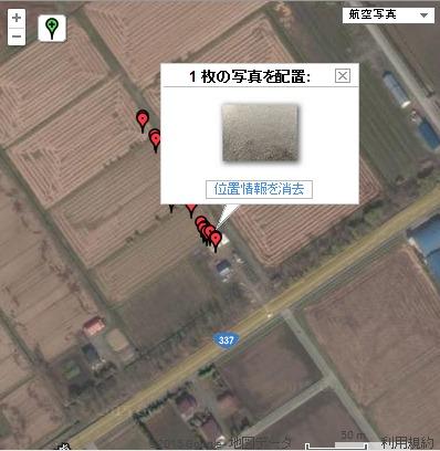 工一郎で撮った写真に残された位置情報から飛行ルートを辿ることができた