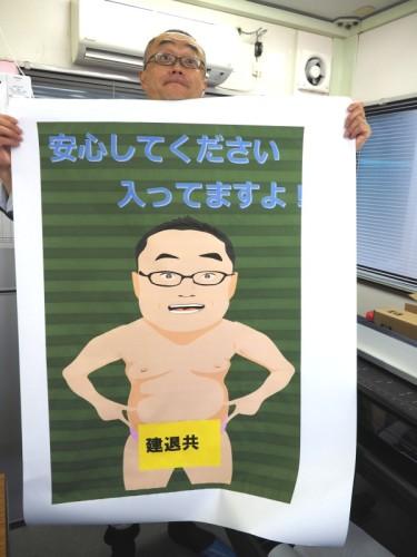 鈴木氏がユーモアをもって呼びかけるポスター。市販のものと違って大いに注目を集めそうだ