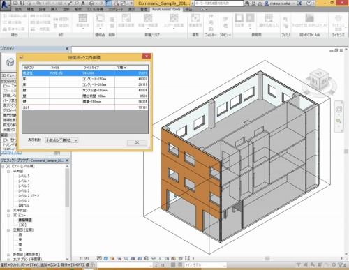 Revit用の断面ボックス機能。BIMモデルの特定範囲だけを立方体で選択し、数量集計などが行える