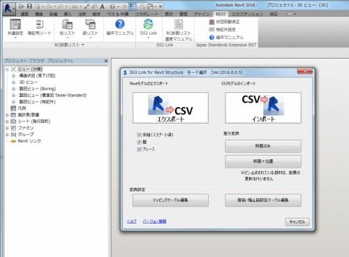 Revitのメニュー画面にある「SS Link」のコマンドを操作し、SS3の構造部材を読み込む為に「CSVインポート」ボタンをクリックする