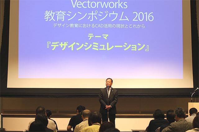Vectorworks教育シンポジウム2016の開会あいさつをするエーアンドエーの川瀬英一代表