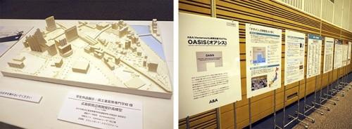 呉工業高等専門学校の学生の卒業設計。レーザ加工機を用いて作成した広島駅周辺開発模型(左)。OASIS加盟校のVectorworksを使った授業の取り組みなどのパネル展示(右)