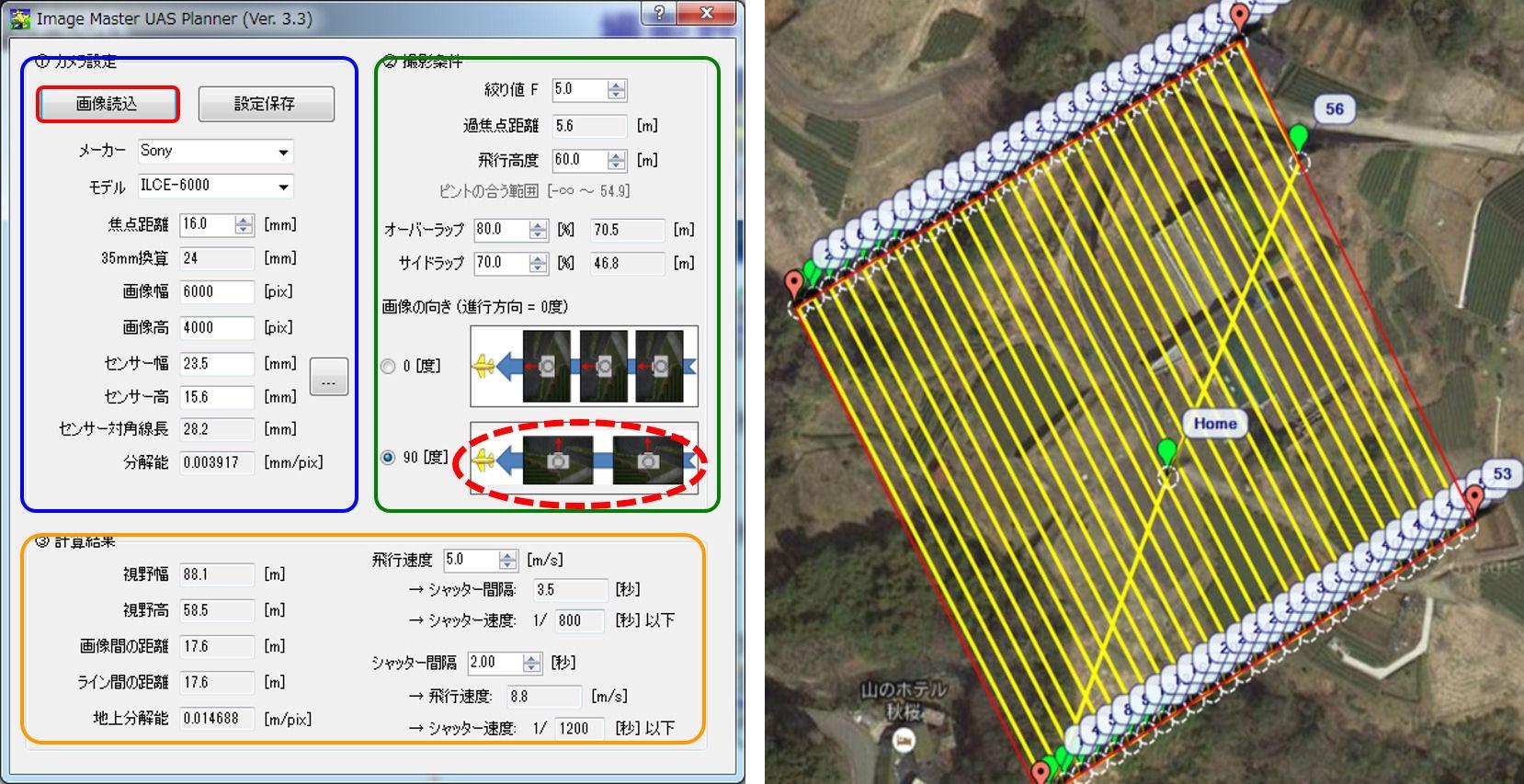 トプコンのソフトウェア「Image Master UAS Planner」でシャッター間隔などを求めた例(左)と、自動操縦用の飛行ルートの設定(右)
