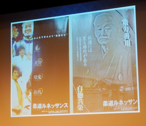 柔道ルネッサンス運動のポスター