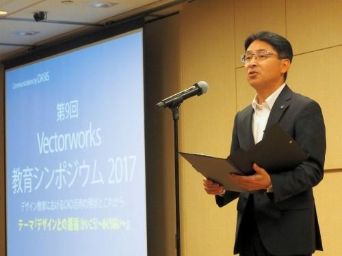 Vectorworks教育シンポジウム2017の開会あいさつをするエーアンドエーの横田貴史代表取締役社長