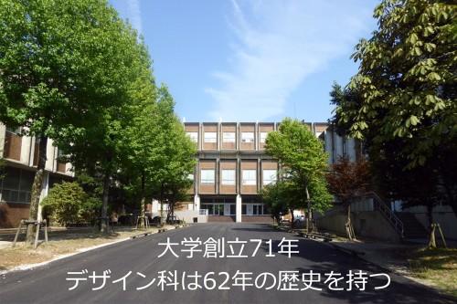 金沢美術工芸大学のキャンパス