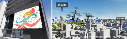 VRコンテンツに登場した奥村組広島支店社屋。壁面には大阪国際女子マラソンのPRビデオが流れるという凝りようだ(左)。VR映像の中で施工実績を照会している(右)
