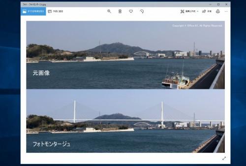 斜張橋のフォトモンタージュを利用した完成イメージ検討。橋は3Dモデルだが、実物と見まがうほどのリアルさだ