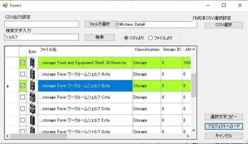 ファミリの検索機能。JANコードや品目名、説明文などから必要なファミリをファミリに入力してるパラメータ情報から情報を自動で取り出し素早く見つけることができる