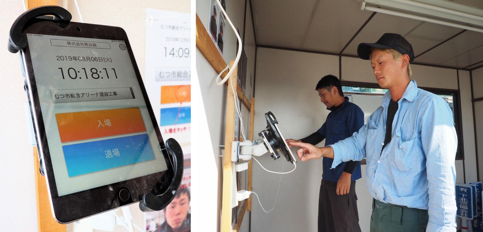 朝、出勤してきた作業員は、顔認証ハウス内に置かれたiPad(左)に顔を向けてボタンを押す(右)。そして2秒後には去って行く