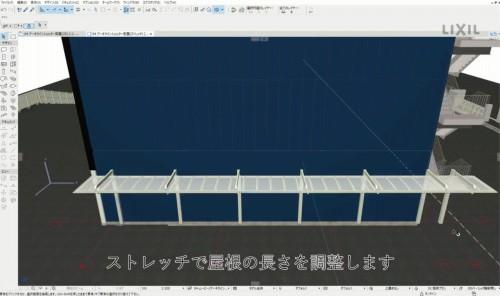 """建物に沿って""""伸ばしていく""""と、製品の幅に応じて屋根部材や柱が自動配置される"""