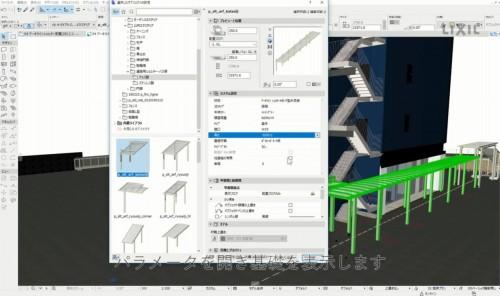 屋根や柱のタイプ、基礎の表示などを一括変換する