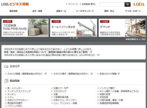 LIXIL ビジネス情報サイトのトップページ
