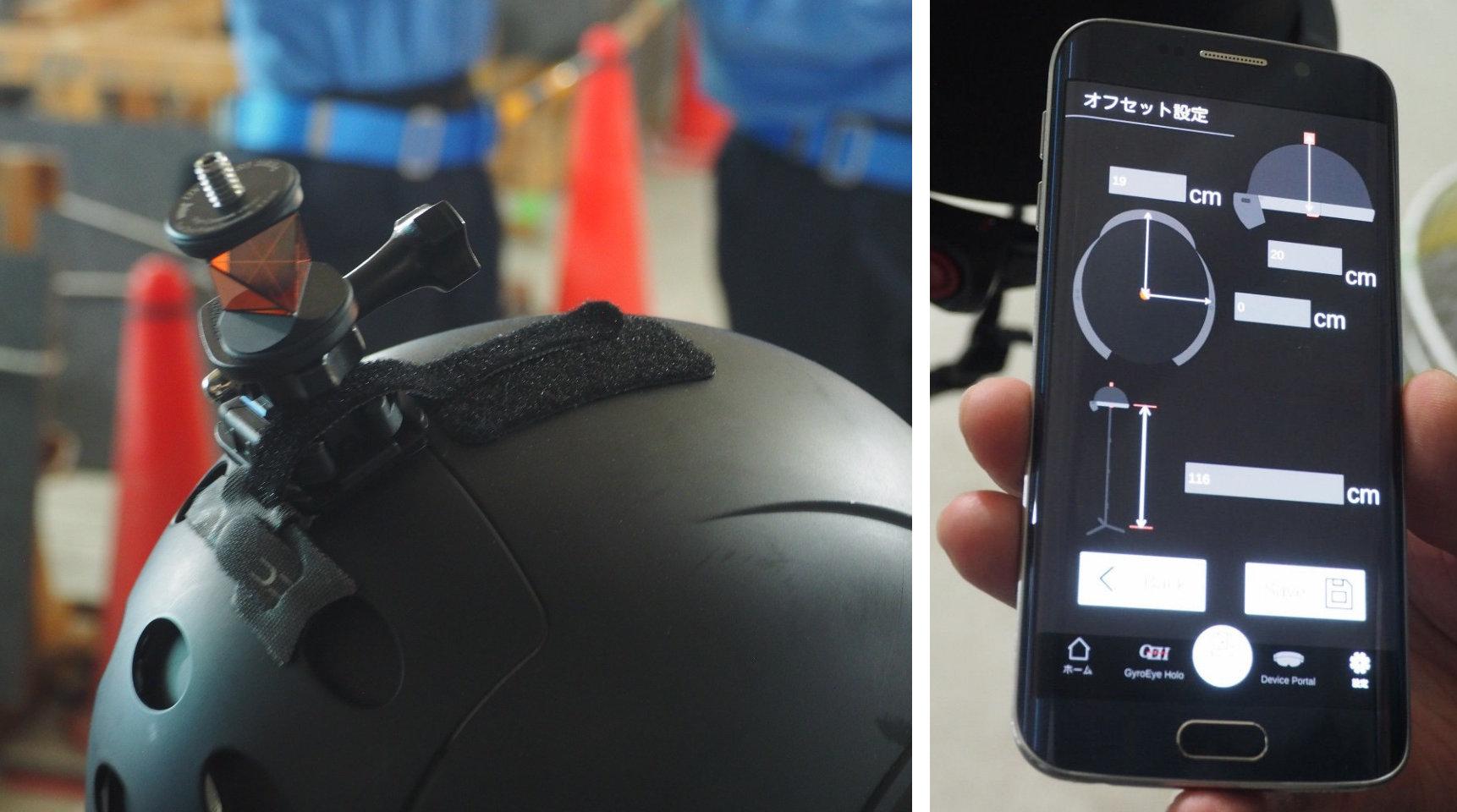 ヘルメットの上には、測量用のプリズムが取り付けられている(左)。ヘルメット上のプリズムと、HoloLensの中心座標の位置を設定する機能(右)