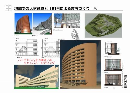 バーチャル八王子の構築に向けてBIMモデル化が進む日本工学院八王子専門学校のキャンパス